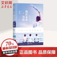 我在未来等你 北京联合出版公司