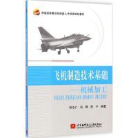 飞机制造技术基础机械加工 韩志仁,郑晖,贺平 编著