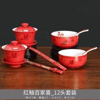婚庆敬茶杯陶瓷喜碗喜杯喜筷套装新人结婚礼物对碗筷婚礼用品