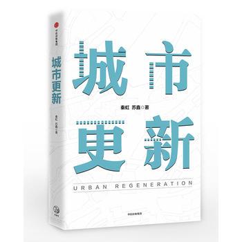 城市更新 秦虹,苏鑫 中信出版社 书籍正版!好评联系客服有优惠!谢谢!