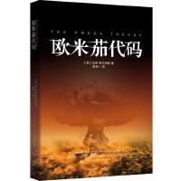 【二手旧书9成新】欧米茄代码 【美】阿尔伯特,张兵一 9787229083861 重庆出版社
