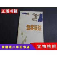 【二手9成新】血案疑踪武和平黄河文艺出版社