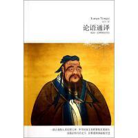 论语通译(全本・无障碍阅读本,插图本)(083) 北京燕山出版社
