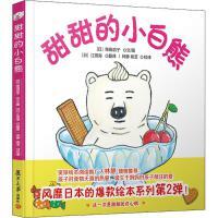 甜甜的小白熊 复旦大学出版社