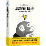 思维的精进:高效人生修炼手册