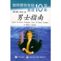 男士指南--如何使你年轻10岁多活10年 (美)赖伯克,《如何使你年轻十岁多活十年》翻译组 中信出版社