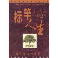 【旧书二手书8成新】标竿人生新一版 华理克 三联书店上海分店 9787542623232