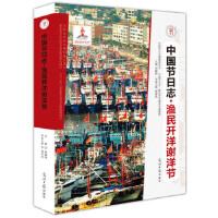 渔民开洋谢洋节,顾希佳,光明日报出版社9787511241153