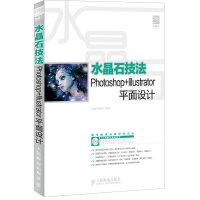 水晶石技法Photoshop+Illustrator平面设计