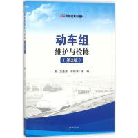 动车组维护与检修(第2版) 王连森,林桂清 主编