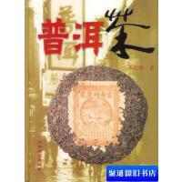 【旧书二手书9成新】普洱茶 邓时海 云南科学技术出版社 9787541619601