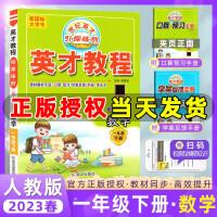 英才教程一年级下册数学人教版教材解读2021年新版
