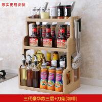 厨房置物架调料架厨具塑料用品用具收纳台面储物架多层砧板架子