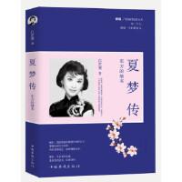 【正版现货】夏梦传:东方的赫本 白芷寒 9787511364777 中国华侨出版社