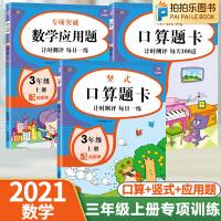 口算题卡数学应用题三年级上册人教版 竖式+横式每天100道口算应用题练习册