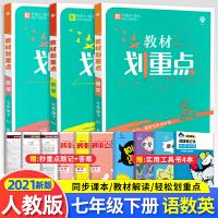 初中教材划重点七年级下册语文数学英语 人教版