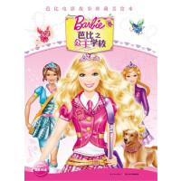 芭比电影故事珍藏美绘本:芭比之公主学校
