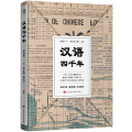 汉语四千年(随书附赠全彩珍贵文献《国语四千年来变化潮流图》)