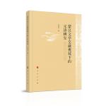 蒙汉文学交融视域下的元诗研究