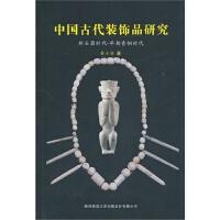 中国古代装饰品研究 秦小丽 著 陕西师范大学出版社