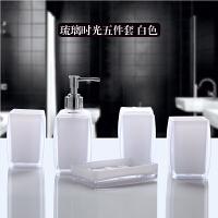 亚克力卫浴套装五件洗漱套件欧式现代牙缸漱口杯 白色 无钻白色五件套