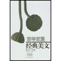 【旧书二手书九成新】百年百篇经典美文:1901~2000