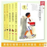 黄蓓佳倾情小说系列正版全套5册我要做好孩子/今天我是升旗手/我飞了/遥远的风铃/你是我的宝贝 儿童书6-12周岁儿童文
