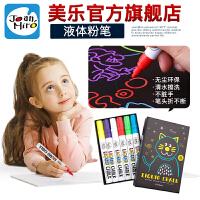 美乐(Joanmiro)粉笔儿童无尘粉笔液体粉笔