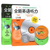 全新英语听力七年级 基础版+提高版 2本套装 初中英语听力训练