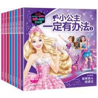 8册注音版芭比公主童话故事书 美人鱼 白雪公主芭比小公主女孩读物幼儿童书籍 睡前故事图画书3-6-7-10岁一二三年级课