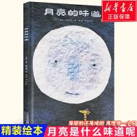 月亮的味道 精装硬壳硬皮 格雷涅茨 0-1-2-3-4-5-6周岁儿童幼儿园宝宝绘本亲子共读启蒙认知早教故事图画书籍睡