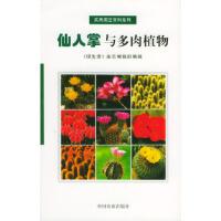 【新书店正版】仙人掌与多肉植物 《绿生活》杂志编辑部 辑 中国农业出版社