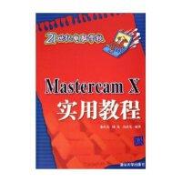 Mastercam X 实用教程――21世纪电脑学校 张灶法,陆斐,尚洪光 清华大学出版社