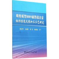 喷射成型8009耐热铝合金组织性能及热加工工艺研究 9787502466466 冶金工业出版社 张荣华 等著