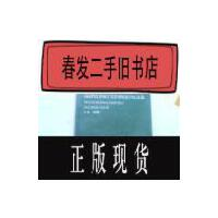 【二手旧书9成新】【正版现货】实用新生儿危重症监护学 未拆封
