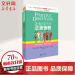 3-6岁孩子的正面管教 北京联合出版公司