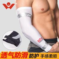 运动健身防护护臂 篮球护具薄加长护肘 男女透气吸汗套袖护手臂