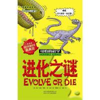 可怕的科学 经典科学系列 进化之谜 (英)菲尔・盖茨,(英)托尼・德・索雷斯 绘 9787530123591