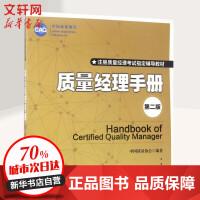 质量经理手册(第2版) 中国质量协会 编著