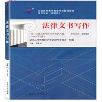 【正版】自考教材 00262 0262 法律文书写作 刘金华 北京大学出版社