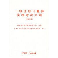 一级注册计量师资格考试大纲(2009版) 9787502631215 本社 中国质检出版社(原中国计量出版社)