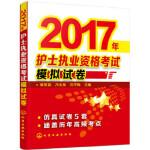 2017年护士执业资格考试模拟试卷 崔景晶,冯玉英,刘学梅 化学工业出版社