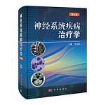 神经系统疾病治疗学(第二版),董为伟,科学出版社9787030373632