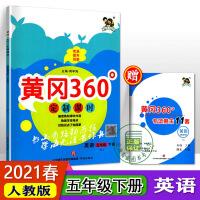 2021春 黄冈360°定制课时 英语5/五年级下册(人教版配RJ) 小学5年级下册英语同步练习册
