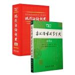 现代汉语词典+古汉语常用字字典(套装共2册)