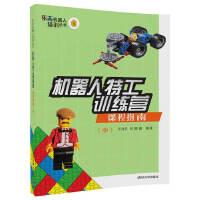 机器人特工训练营――课程指南(中)