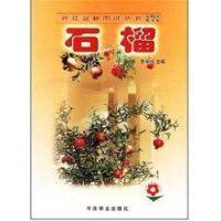 石榴//百花盆栽图说丛书 李保印
