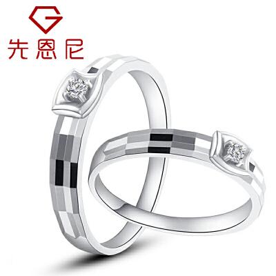 先恩尼 18K白金 钻石情侣对戒 订婚戒指 结婚戒指-靓影 对戒结婚戒指定制 免费刻字