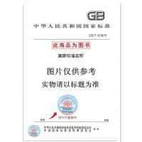 GB/T 20485.33-2018 振动与冲击传感器校准方法 第33部分:磁灵敏度测试