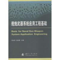 舰炮武器系统应用工程基础 国防工业出版社